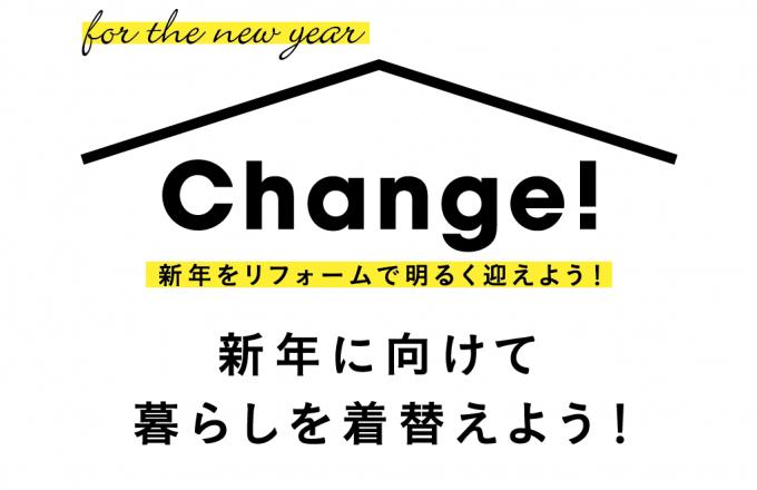 新年に向けて暮らしを着替えよう!