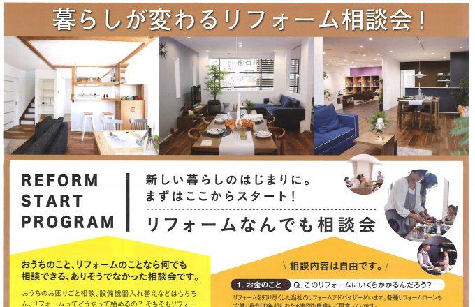 2018.3.24(土)25(日)暮らしが変わるリフォーム相談会!