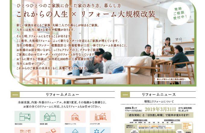 2018.10.20(土)21(日)相談会!