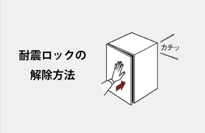 [重要] 耐震ロックの解除方法