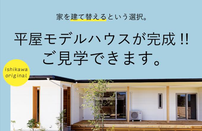 """"""" 平屋モデルハウス 〜物語を紡ぐ家〜 """"  ご予約受付開始&ポイント解説!"""