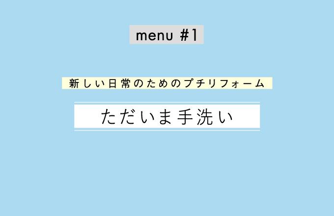 menu#1 ただいま手洗い