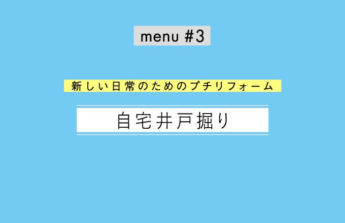 menu#3 自宅井戸掘り