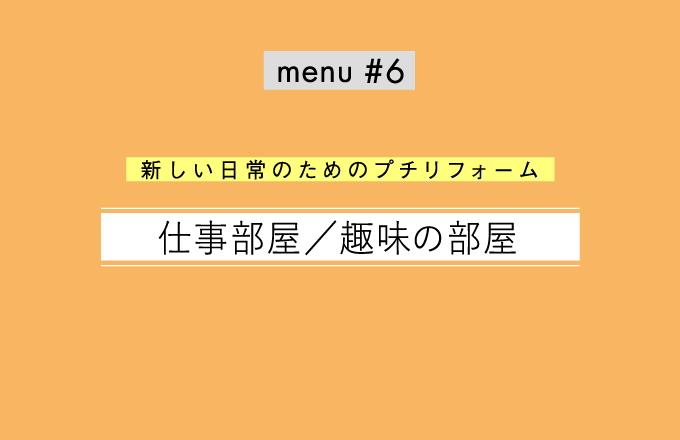 menu#6 仕事部屋/趣味の部屋