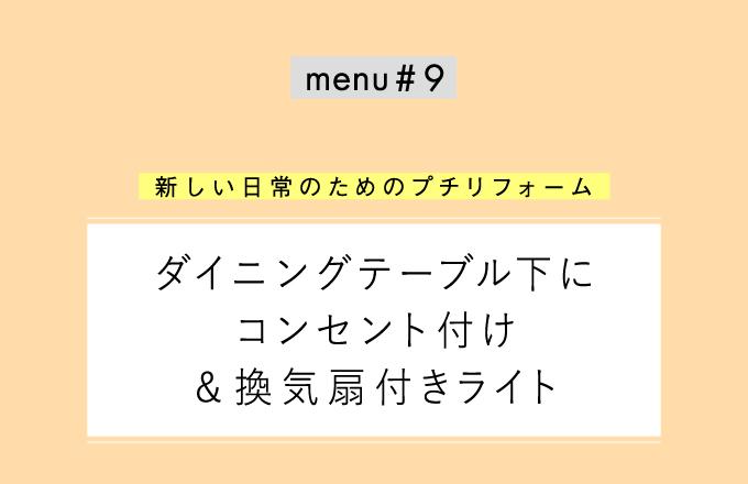 menu#9 LDK快適パーティープラン