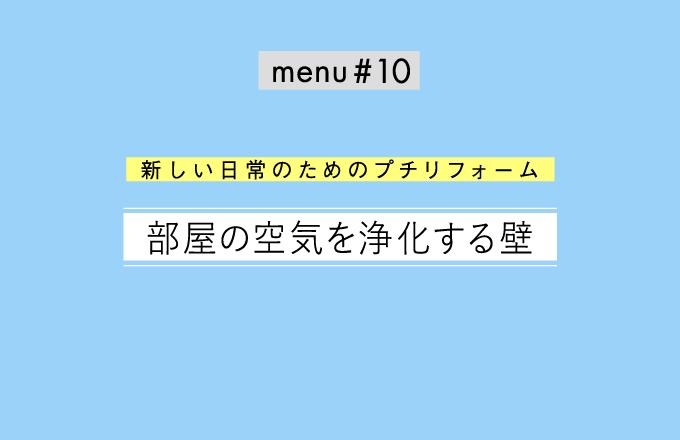 menu#10 部屋の空気を浄化する壁【新しい日常のためのプチリフォーム】