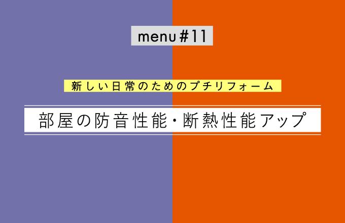 menu#11 部屋の防音性能・断熱性能アップ