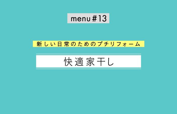 menu#13 快適家干し