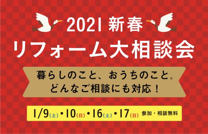 2021 新春リフォーム大相談会【福袋・展示品特価販売あり】