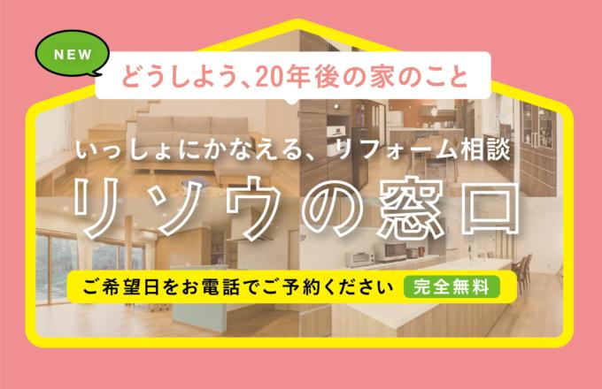 【750万円&1,500万円】2つのリノベパッケージが誕生【ご希望日時にご予約可 /ご来場特典あり】