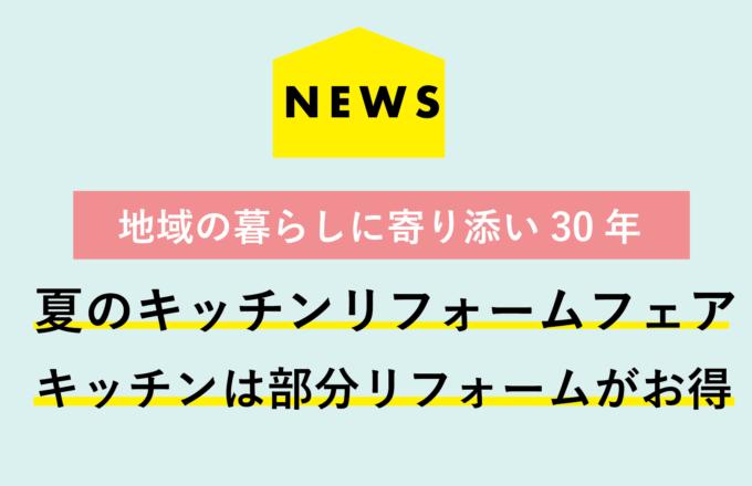 部分リフォームがお得【夏のキッチンリフォームフェア】