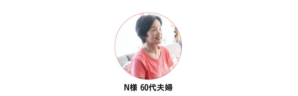 N様60代夫婦