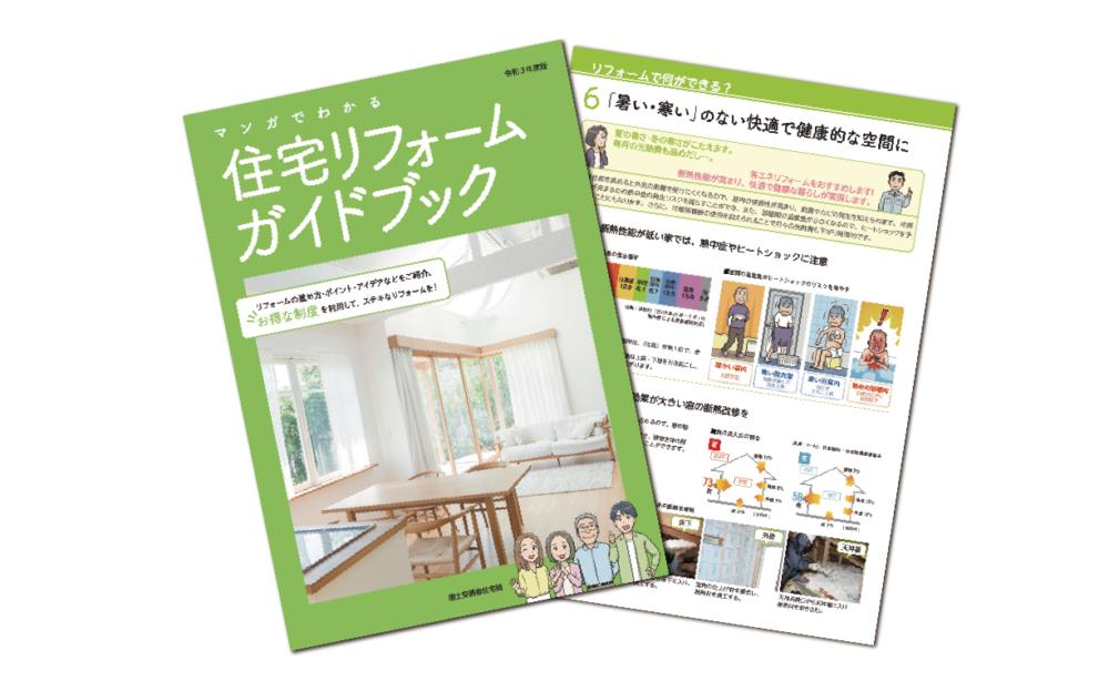 住宅リフォームガイドブック